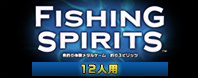 FISHING SPIRITS 12人用