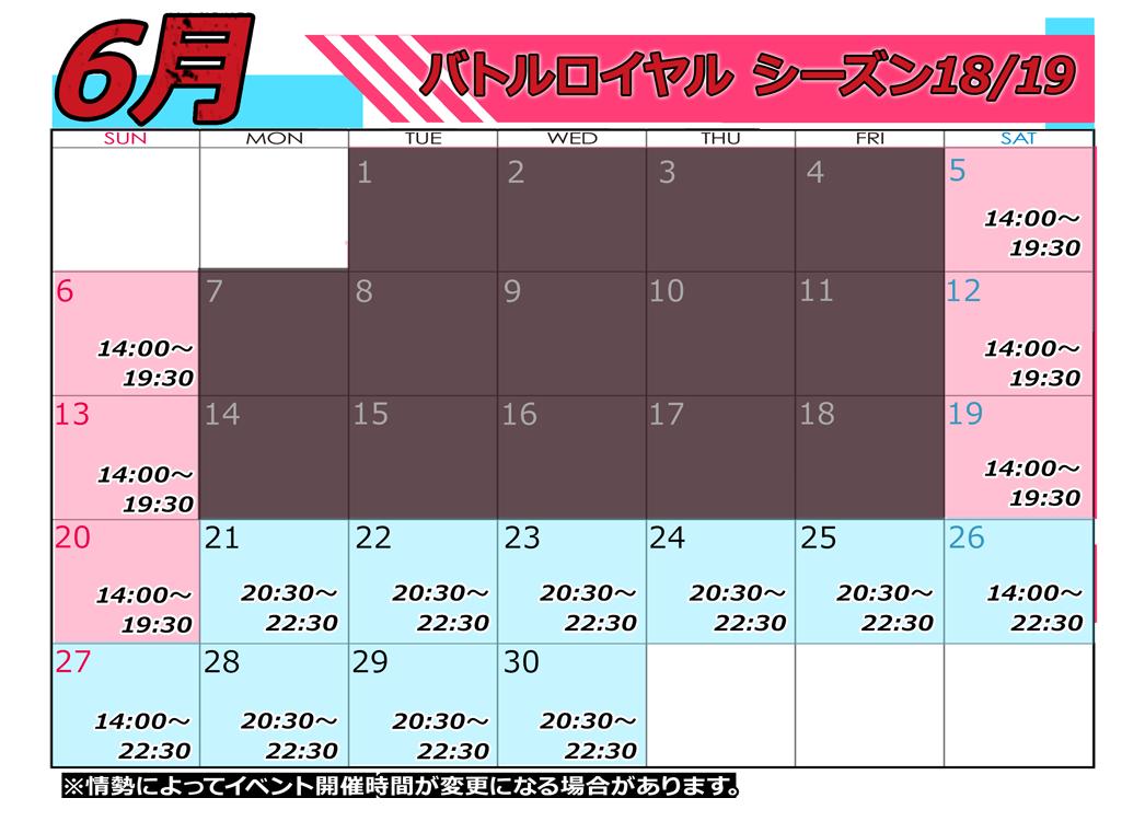 バトルロイヤルカレンダー
