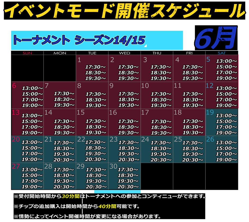 トーナメントカレンダー
