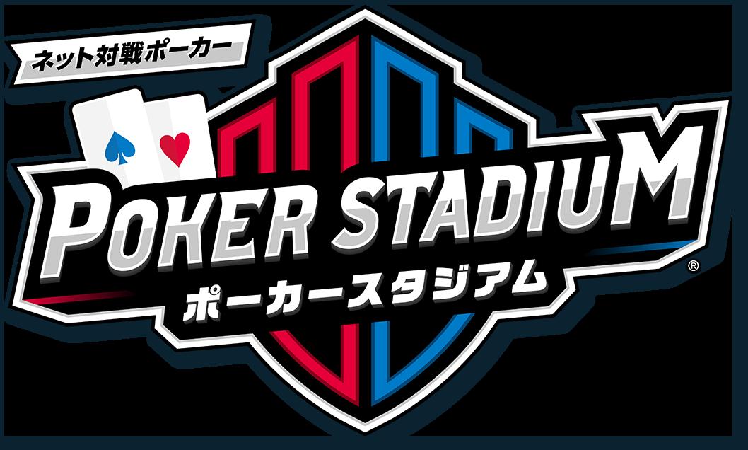 POKER STADIUM ポーカースタジアム