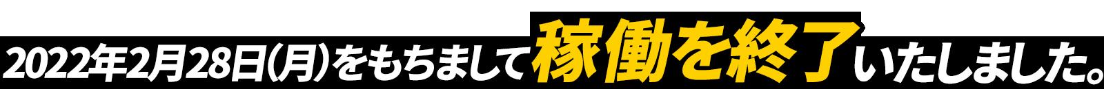 全国のゲームセンターで2020年1月22日稼働開始!