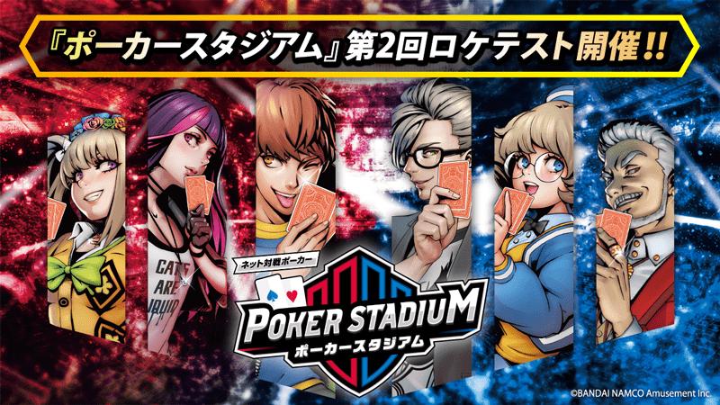 『ポーカースタジアム』第2回ロケテスト開催!!