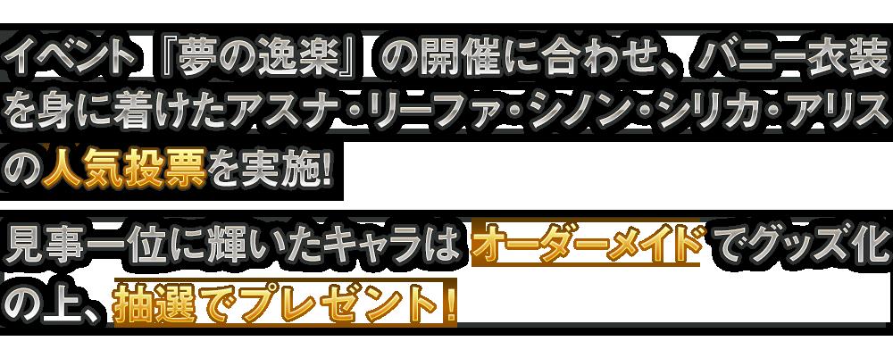イベント『夢の逸楽』連動キャンペーン