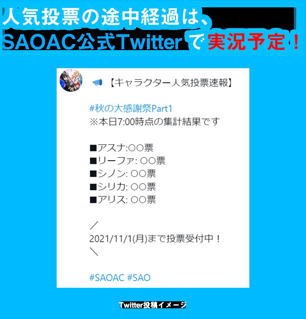 SAOAC公式Twitterにて実況予定