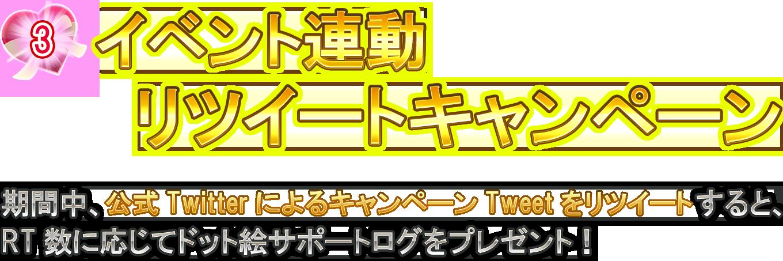 イベント連動リツイートキャンペーン