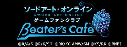 ソードアート・オンライン ゲームファンクラブ βeaters cafe