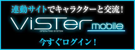 連動サイトでキャラクターと交流!「ViSTerモバイル」今すぐログイン!