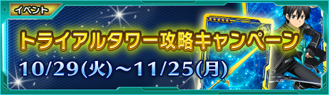 トライアルタワー攻略キャンペーン10/29(火)~11/25(月)