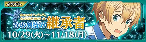 Strayed ALICIZATION-2-かの剣技の継承者10/29(火)~11/18(月)