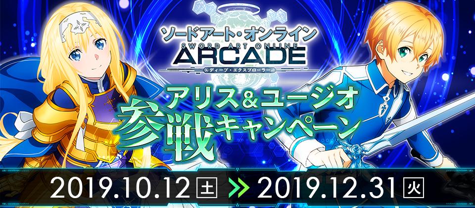 アリス&ユージオ参戦キャンペーン 2019年10月12日(土)~2019年12月31日(火)