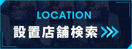 LOCATION 設置店舗検索