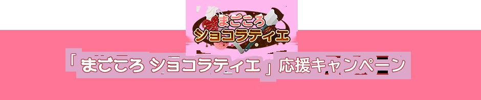「まごころ ショコラティエ」応援キャンペーン