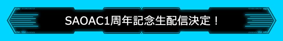 SAOAC1周年記念生配信決定!