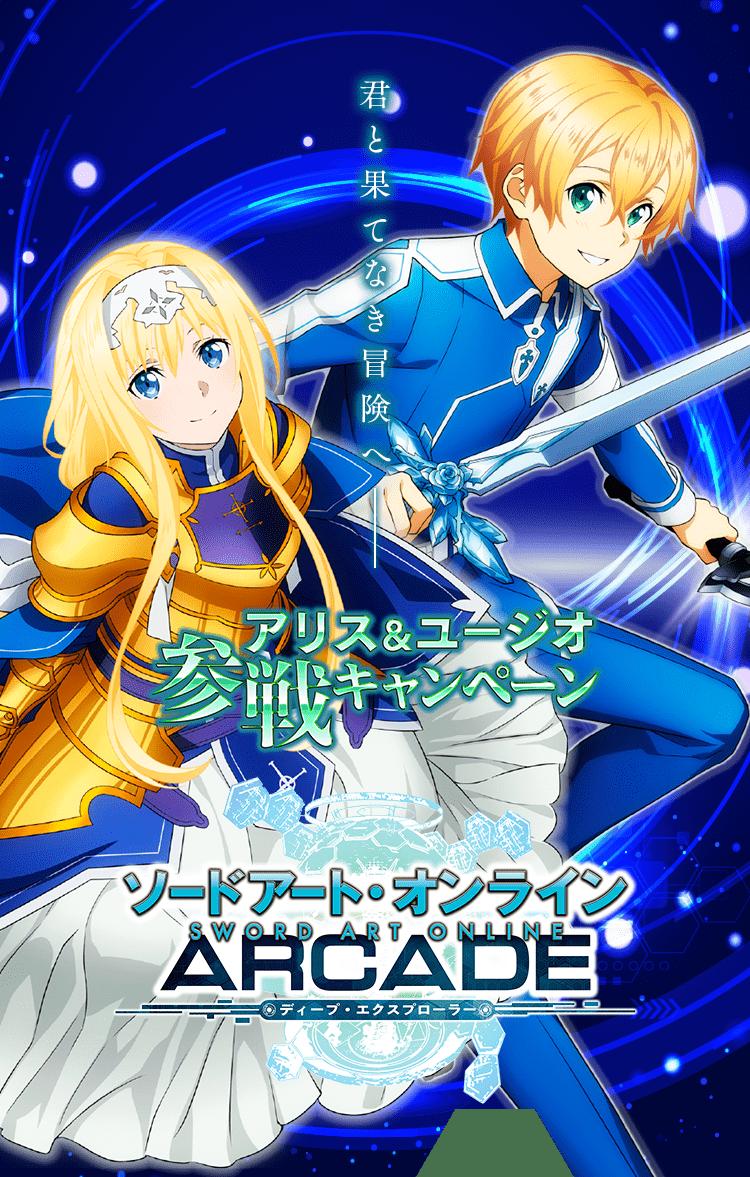 アリス&ユージオ参戦キャンペーン