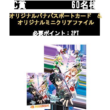 C賞:オリジナルバナパスポートカード&オリジナルミニクリアファイル 60名様 必要ポイント:2PT