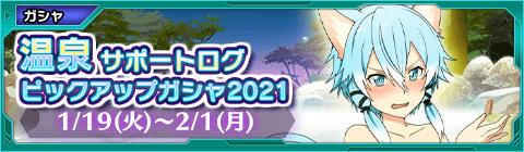 先行実装!『温泉サポートログピックアップガシャ2021』