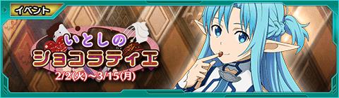 【予告】イベント『いとしのショコラティエ』開催!