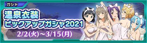 期間限定!『温泉衣装ピックアップガシャ2021』
