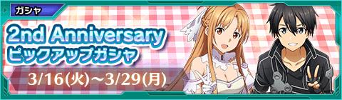 期間限定!『2nd Anniversary ピックアップガシャ』