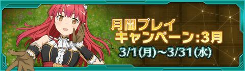 月間プレイキャンペーン&ショップラインナップ更新:3月分