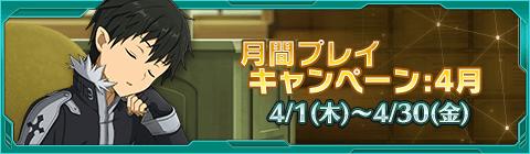 月間プレイキャンペーン&ショップラインナップ更新:4月分