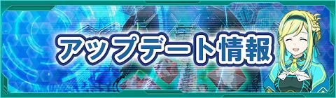 2021/1/26アップデートのお知らせ