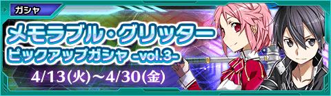 期間限定!『メモラブル・グリッターピックアップガシャ -vol.3-』