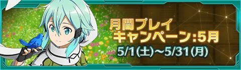 月間プレイキャンペーン&ショップラインナップ更新:5月分
