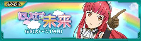 【予告】イベント『にじさす未来』開催!