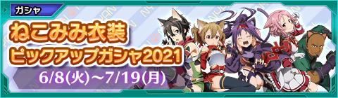 期間限定!『ねこみみ衣装ピックアップガシャ2021』
