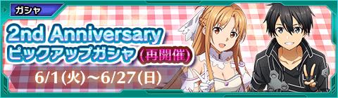 期間限定!『2nd Anniversary ピックアップガシャ』(再開催)