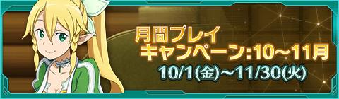 月間プレイキャンペーン&ショップラインナップ更新:10月分