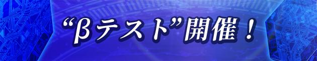 """""""βテスト""""開催!"""