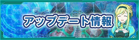 2021/6/1アップデートのお知らせ