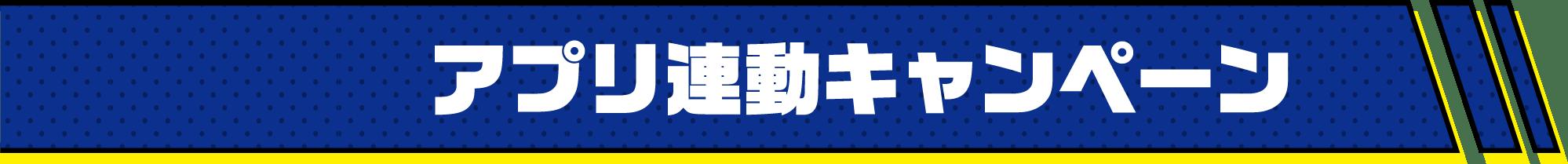 アプリ連動キャンペーン