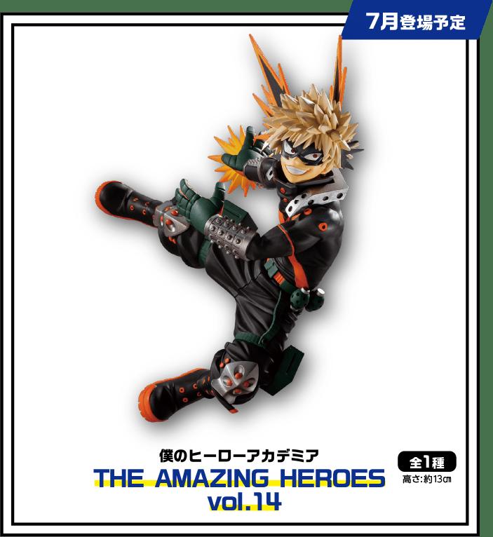 8/2登場予定僕のヒーローアカデミアTHE AMAZING HEROES vol.14全1種※高さ 約13cm