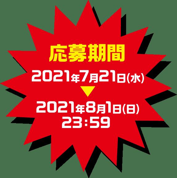 応募期間2021年7月21日から2021年8月1日23:59まで