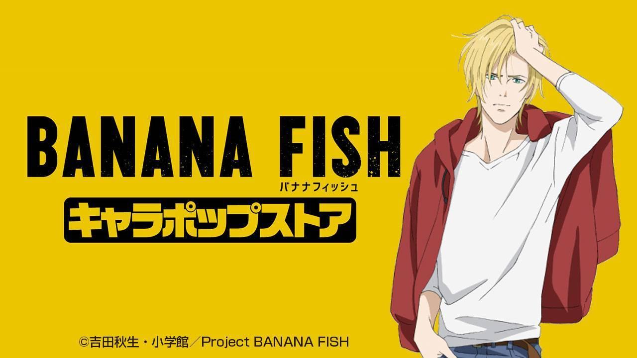 BANANA FISHの画像 p1_4