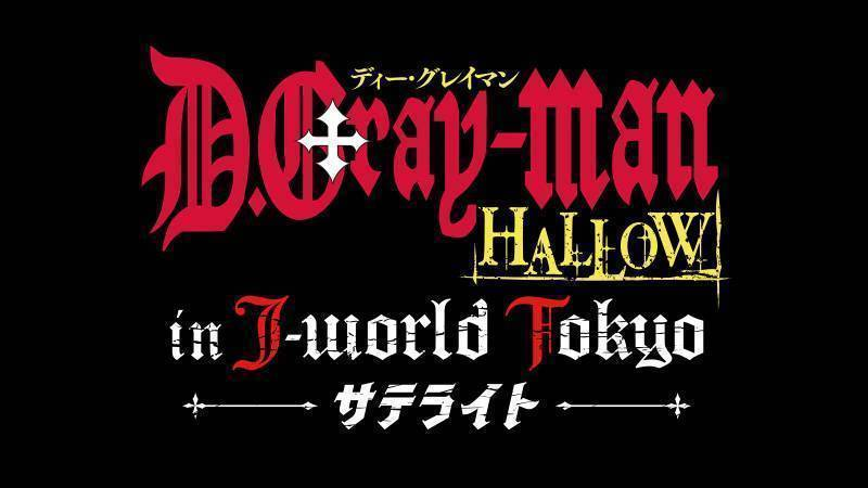 D.Gray-man HALLOW in J-WORLD TOKYO サテライト