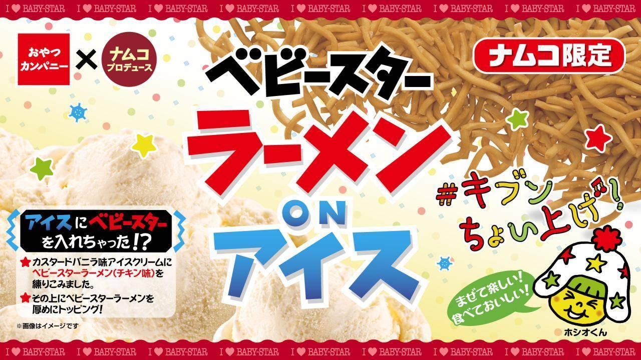 http://www.namco.co.jp/images/banner/event/bnr_babystar_ice.jpg