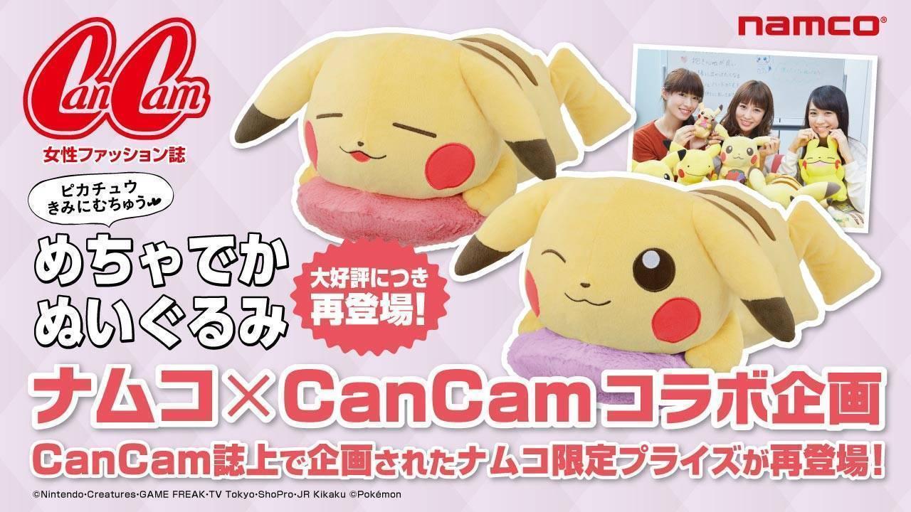 ナムコ×CanCamコラボレーション企画