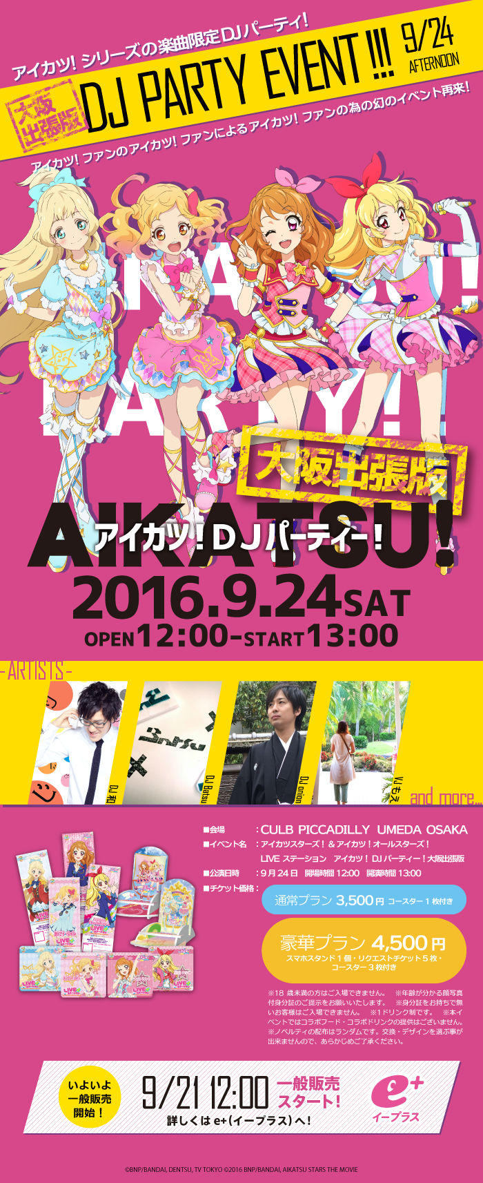 DJ PARTY EVENT!!! 9/24 AFTERNOON