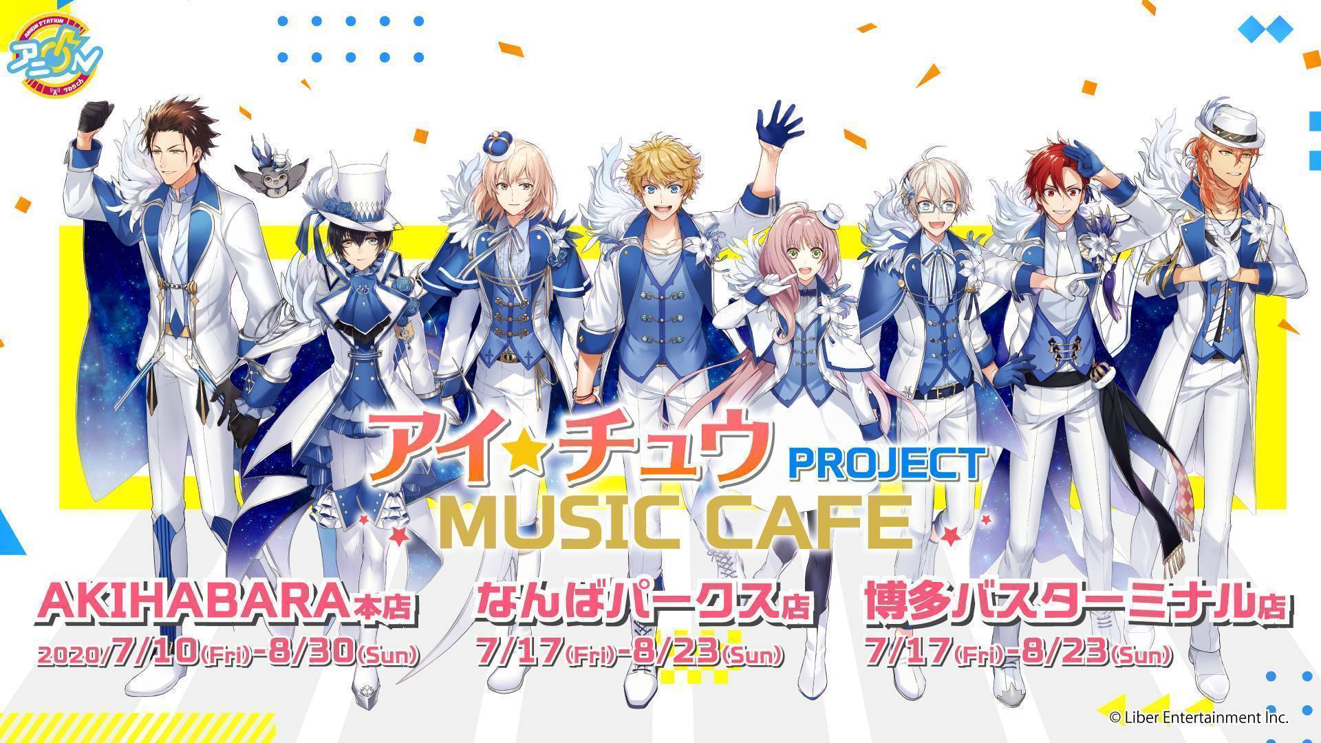 アイ★チュウPROJECT MUSIC CAFE