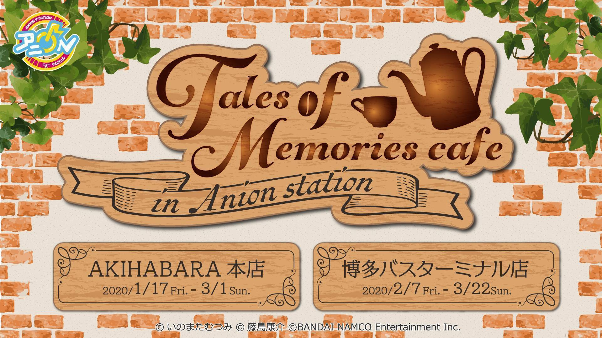 Tales of Memories cafe
