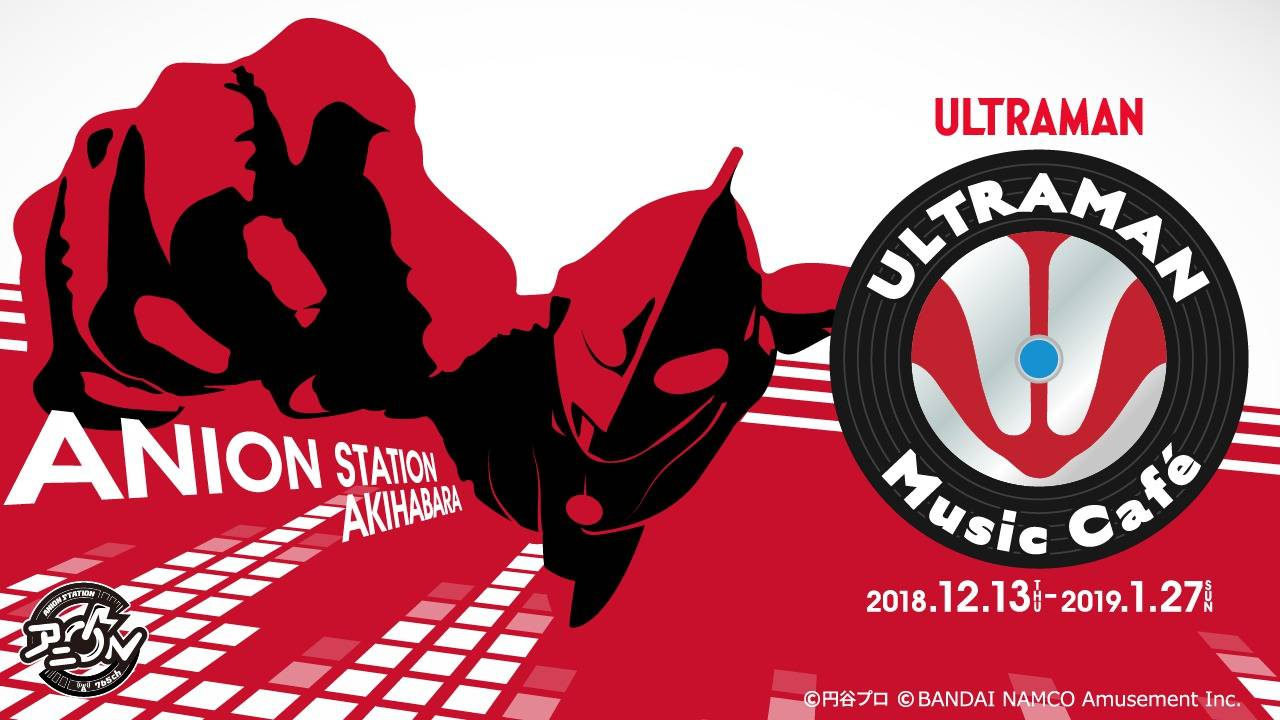 ULTRAMAN Music Café
