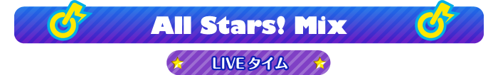 All Stars! Mix|LIVEタイム