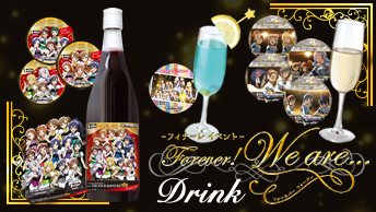 【Forever! We are...】フィナーレイベント限定ドリンクが登場!!