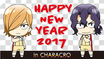 【12/26~】「HAPPY NEW YEAR 2017 in キャラクロ」を開催します!
