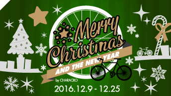 【12/9~】「Merry Christmas!in キャラクロ」を開催します!