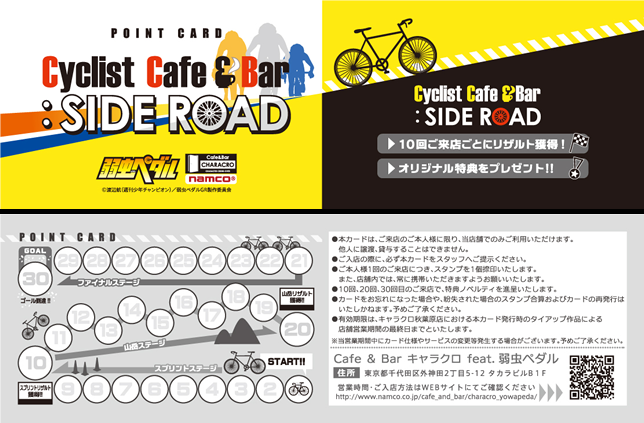 「Cyclist Cafe & Bar : SIDE ROAD」来店ポイントカード